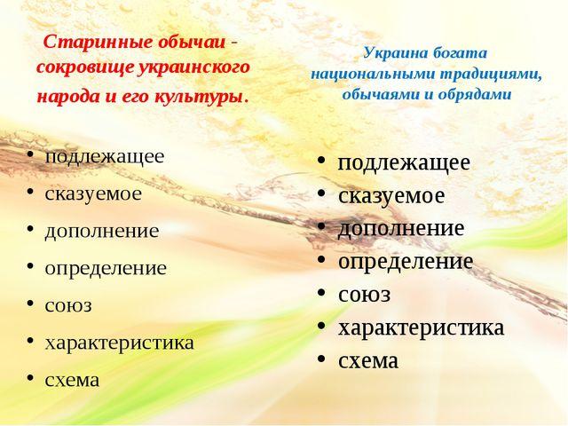 Старинные обычаи - сокровище украинского народа и его культуры. подлежащее ск...