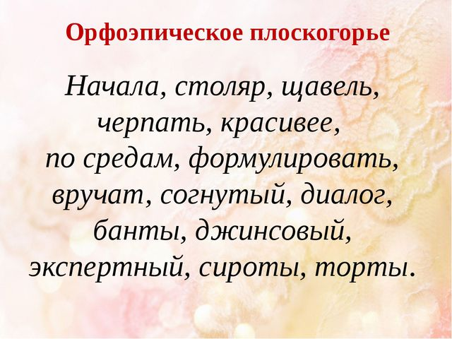 Орфоэпическое плоскогорье Начала, столяр, щавель, черпать, красивее, по среда...