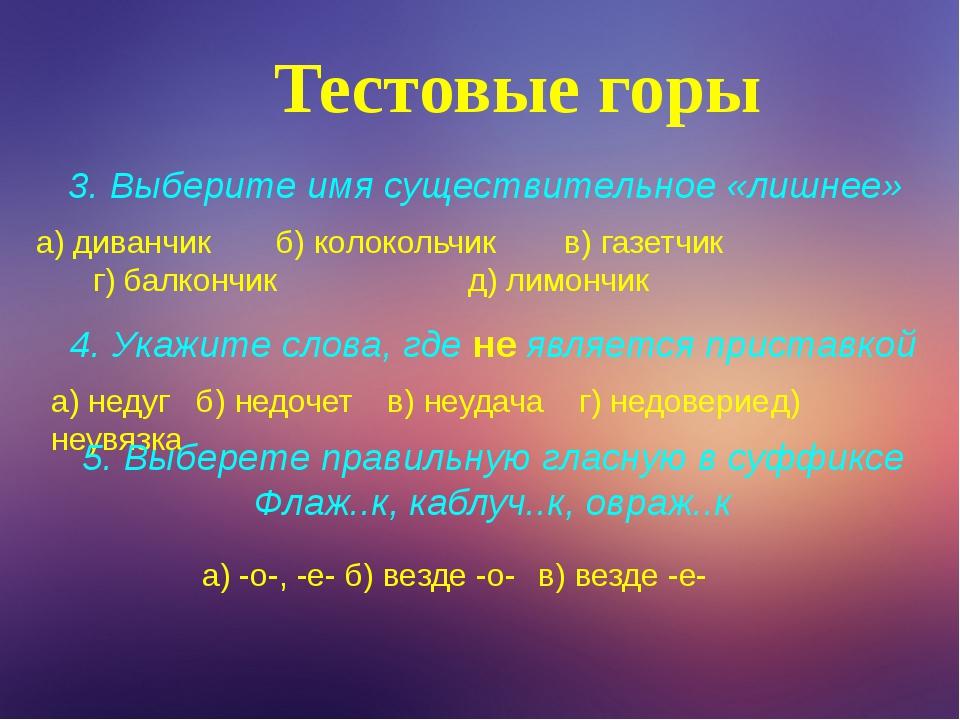 Тестовые горы 3. Выберите имя существительное «лишнее» а) диванчикб) колоко...