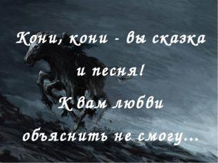 Кони, кони - вы сказка и песня! К вам любви объяснить не смогу...