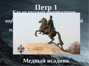 Кто из русских императоров восседает на коне возле Сенатской площади в Санкт-