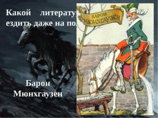 Какой литературный герой мог ездить даже на половине лошади? Барон Мюнхгаузен