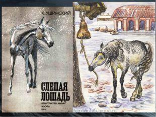 В рассказе К. Ушинского «Слепая лошадь» был вынесен приговор купцу, который в