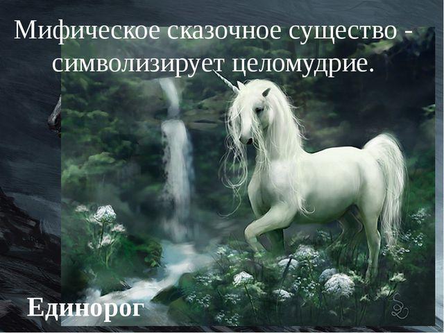 Мифическое сказочное существо - символизирует целомудрие. Единорог