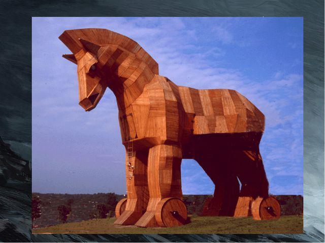 С помощью одного коня был захвачен целый город. Назовите город? и Что за конь?