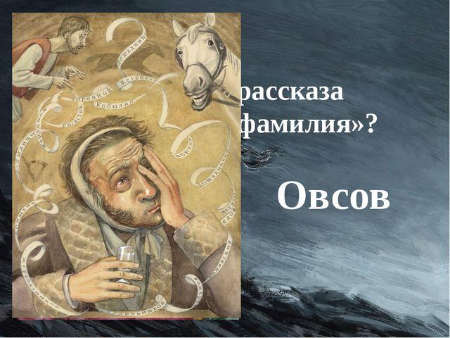 Кто автор рассказа «Лошадиная фамилия»? Овсов