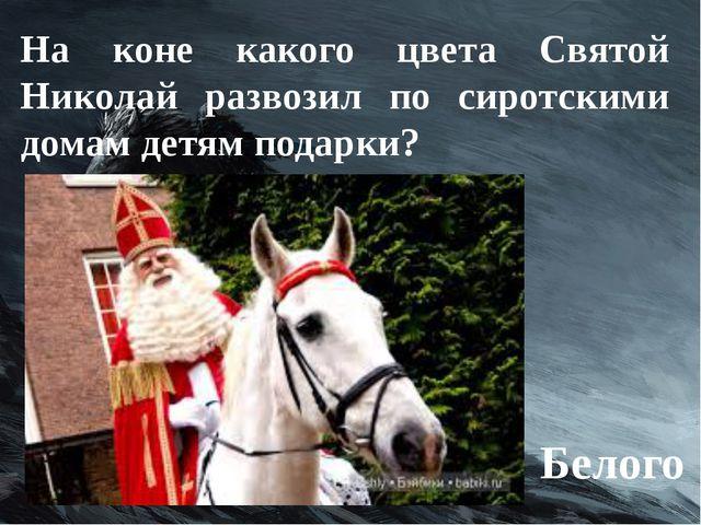 На коне какого цвета Святой Николай развозил по сиротскими домам детям подарк...