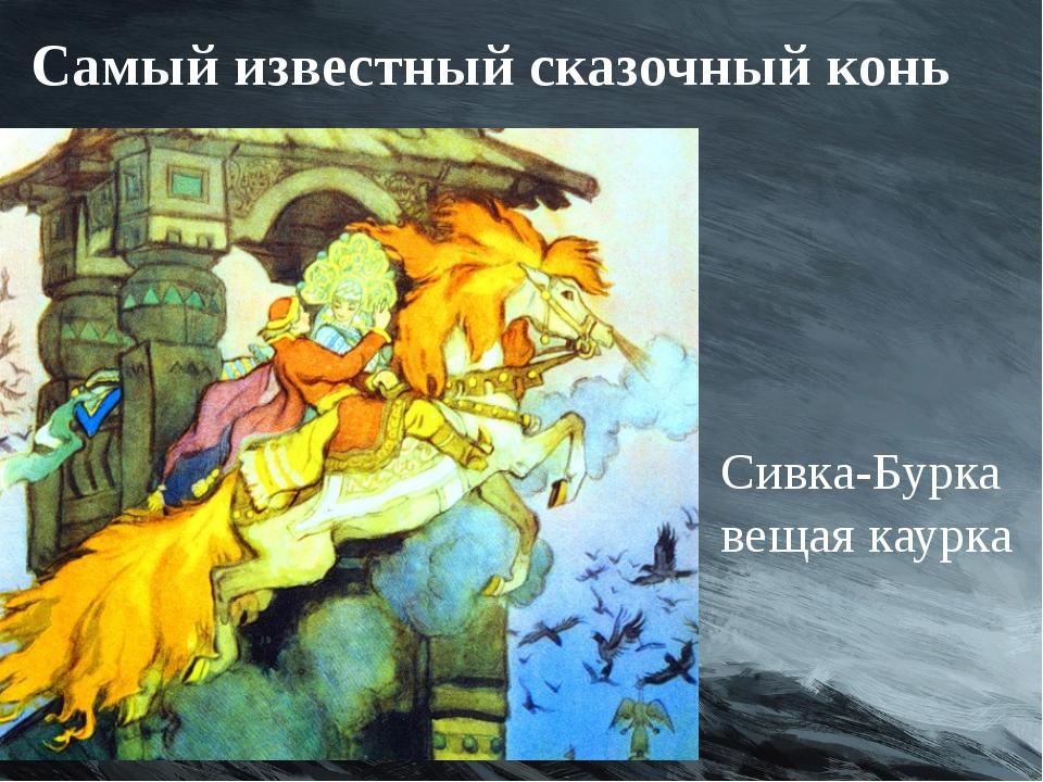 Самый известный сказочный конь Сивка-Бурка вещая каурка