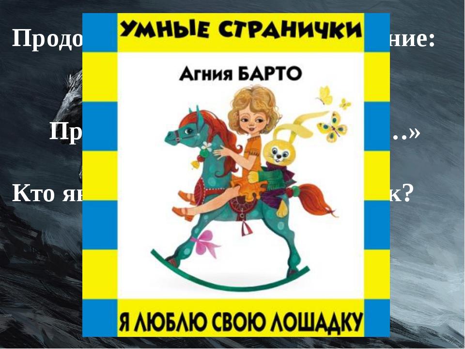 Продолжите детское стихотворение: «Я люблю свою лошадку, Причешу ей шёрстку г...