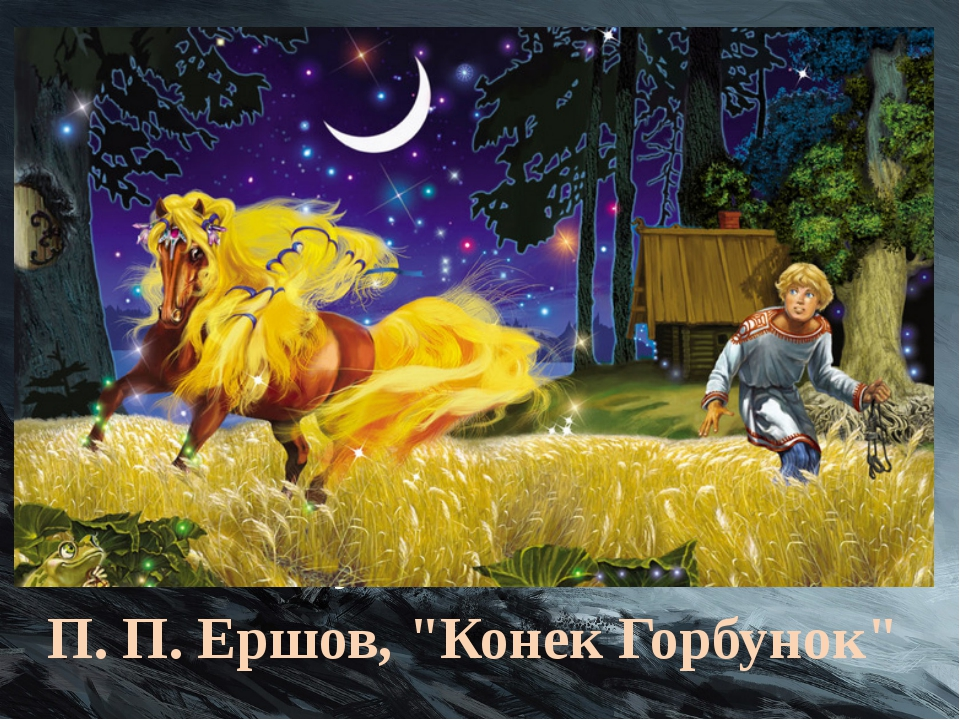 """""""Кобылица та была Вся, как зимний снег, бела, Грива в землю, золотая, В мелки..."""