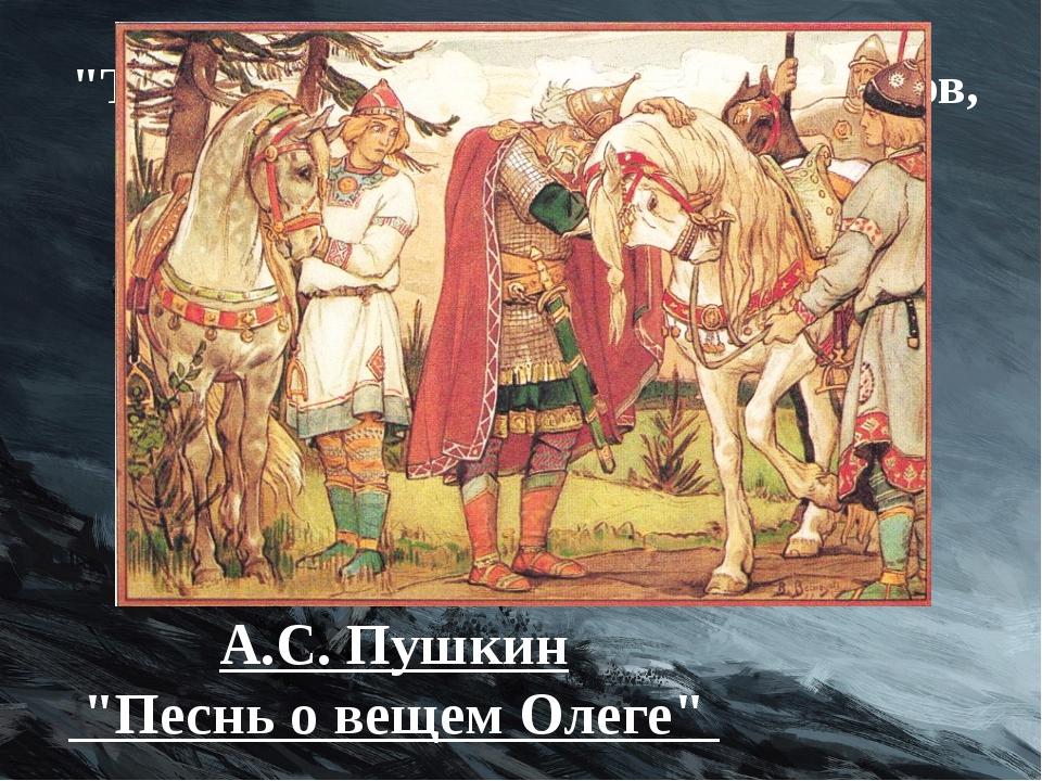 """""""Твой конь не боится опасных трудов, Он, чуя господскую волю, То смирный стои..."""