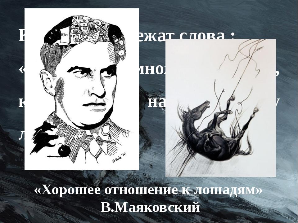 Кому принадлежат слова : «Все мы немножко лошади, каждый из нас по-своему лош...