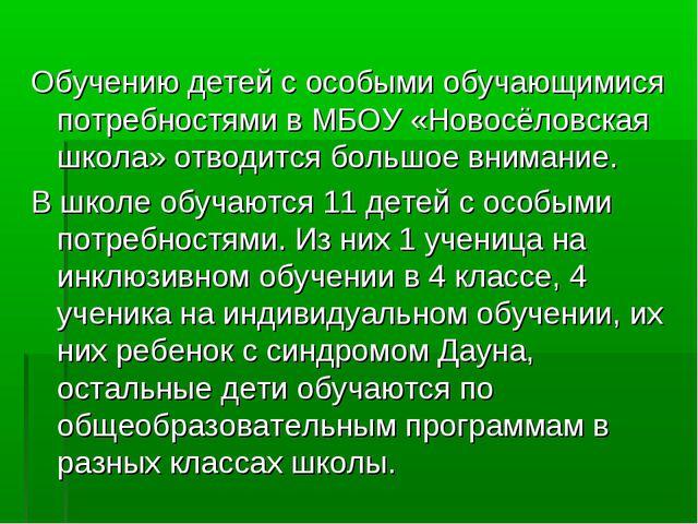 Обучению детей с особыми обучающимися потребностями в МБОУ «Новосёловская шко...