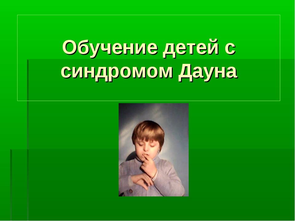 Обучение детей с синдромом Дауна