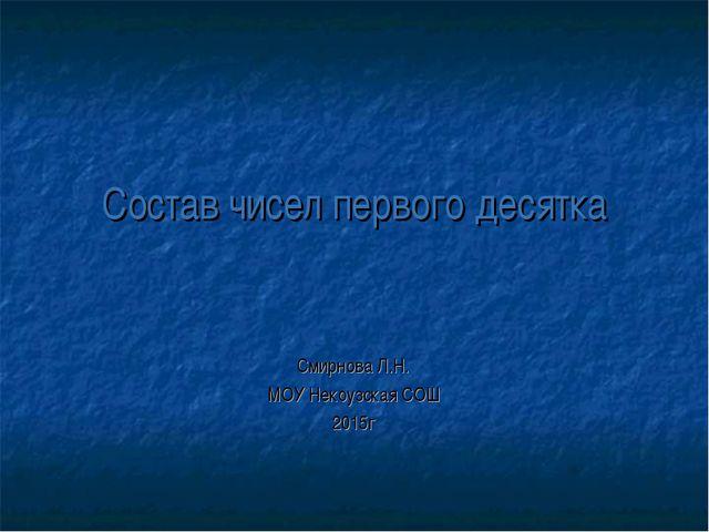 Состав чисел первого десятка Смирнова Л.Н. МОУ Некоузская СОШ 2015г