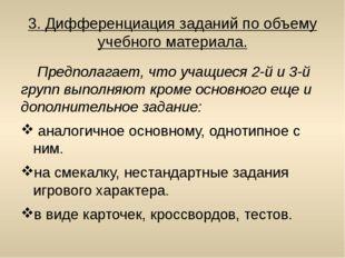 3. Дифференциация заданий по объему учебного материала. Предполагает, что уч
