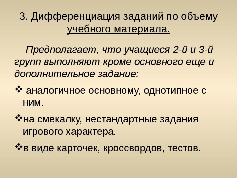3. Дифференциация заданий по объему учебного материала. Предполагает, что уч...