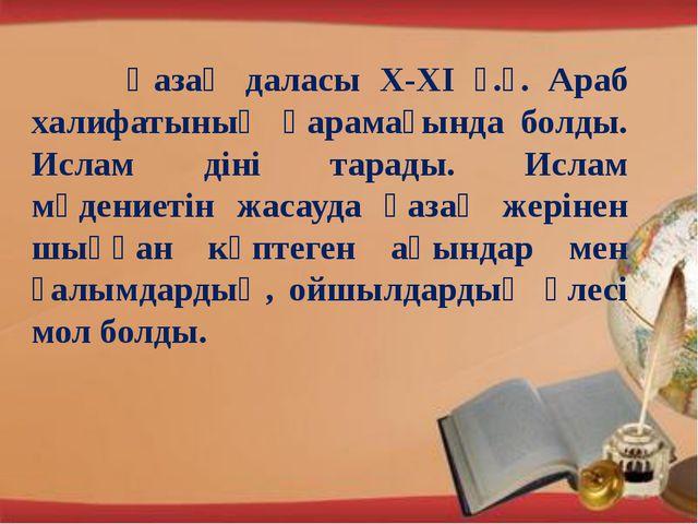 Қазақ даласы Х-ХІ ғ.ғ. Араб халифатының қарамағында болды. Ислам діні тарады...
