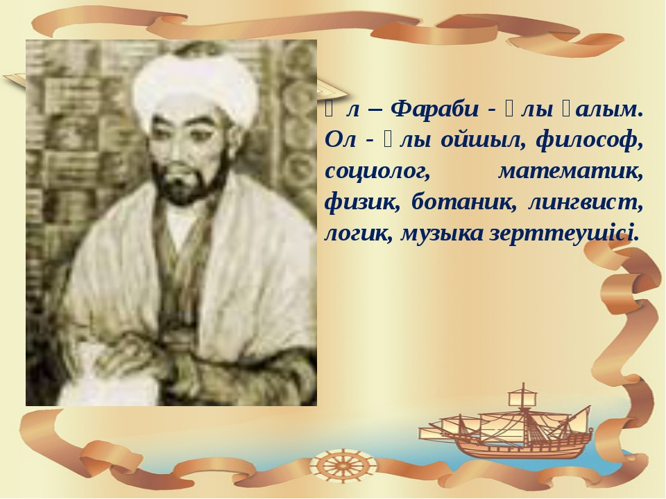 Әл – Фараби - ұлы ғалым. Ол - ұлы ойшыл, философ, социолог, математик, физик...