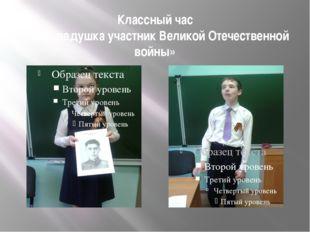 Классный час «Мой дедушка участник Великой Отечественной войны»