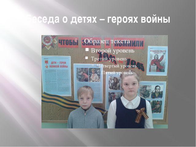Беседа о детях – героях войны