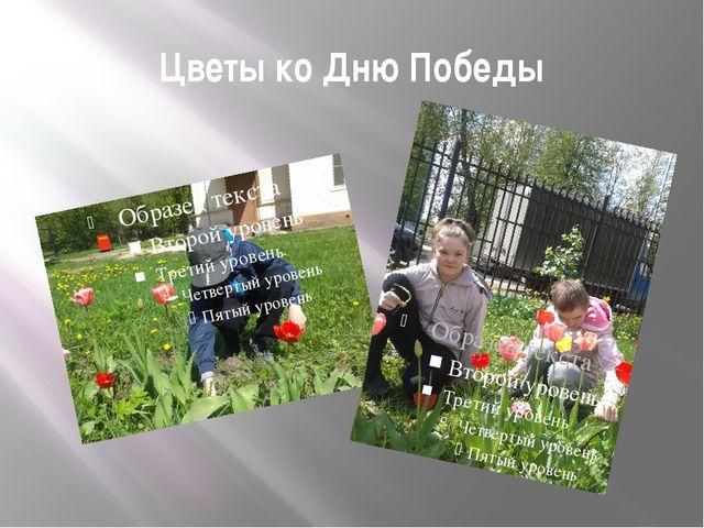 Цветы ко Дню Победы