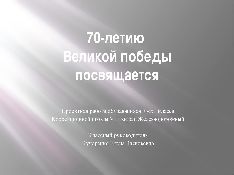 70-летию Великой победы посвящается Проектная работа обучающихся 7 «Б» класса...