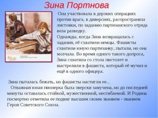 Зина Портнова Она участвовала в дерзких операциях против врага, в диверсиях,