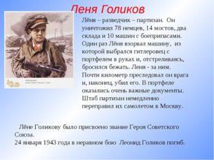 Леня Голиков Лёня – разведчик – партизан. Он уничтожил 78 немцев, 14 мостов,