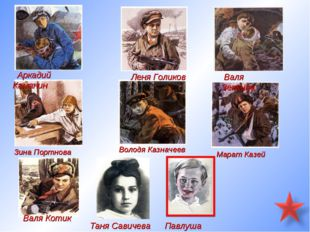 Таня Савичева Аркадий Каманин Валя Котик Леня Голиков Валя Зенкина Зина Портн