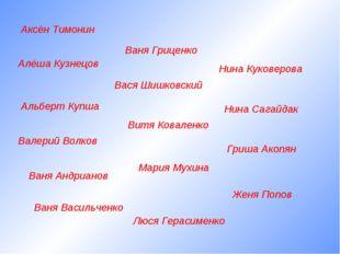 Валерий Волков Алёша Кузнецов Альберт Купша Аксён Тимонин Ваня Андрианов Ваня