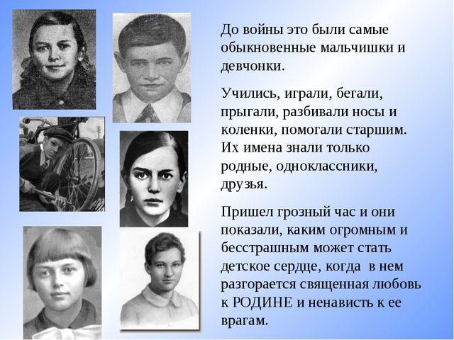 До войны это были самые обыкновенные мальчишки и девчонки. Учились, играли, б...