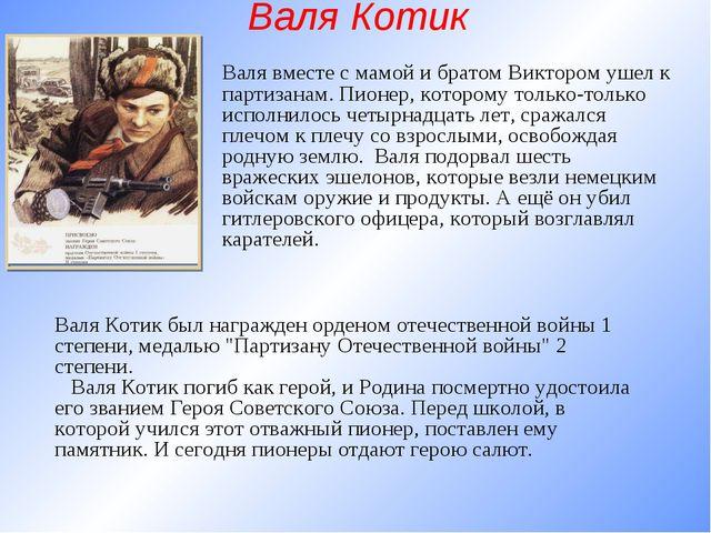 Валя Котик   Валя вместе с мамой и братом Виктором ушел к партизанам. Пио...