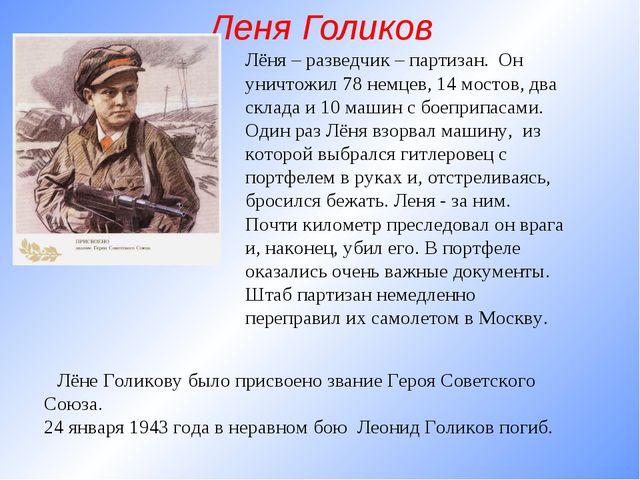 Леня Голиков Лёня – разведчик – партизан. Он уничтожил 78 немцев, 14 мостов,...