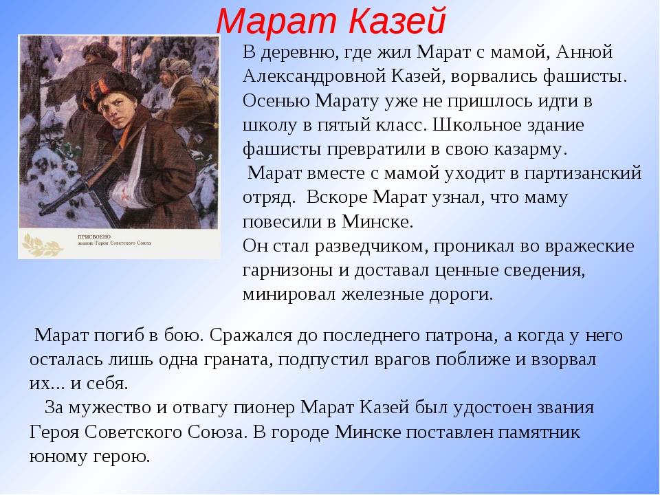 Марат Казей В деревню, где жил Марат с мамой, Анной Александровной Казей, вор...
