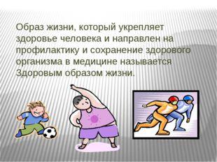 Образ жизни, который укрепляет здоровье человека и направлен на профилактику