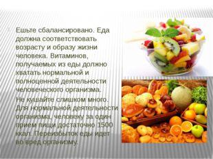 Ешьте сбалансировано. Еда должна соответствовать возрасту и образу жизни чело