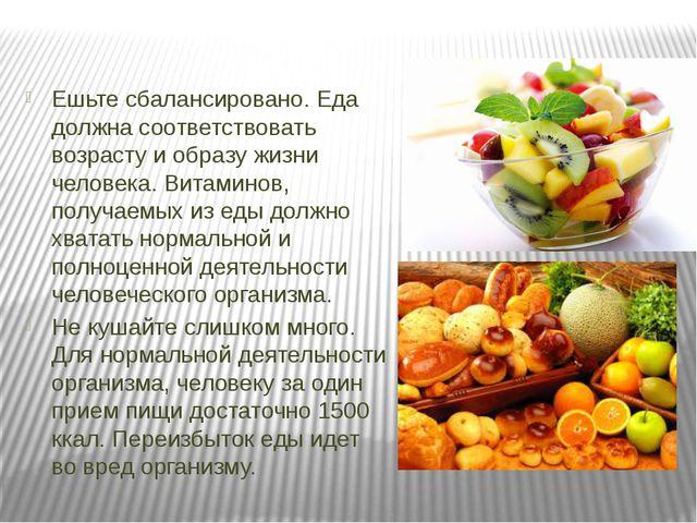 Ешьте сбалансировано. Еда должна соответствовать возрасту и образу жизни чело...