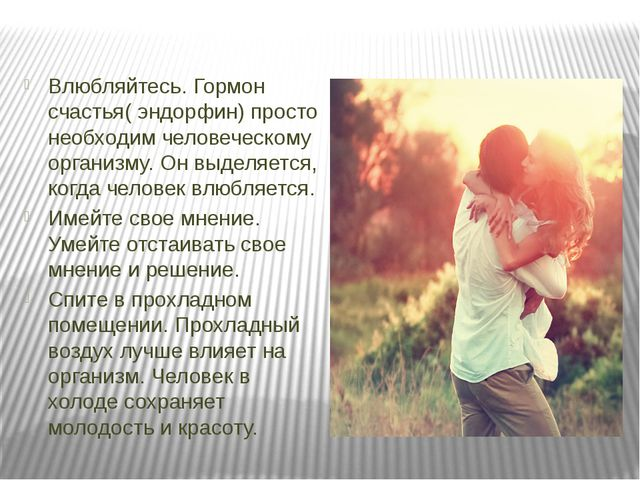 Влюбляйтесь. Гормон счастья( эндорфин) просто необходим человеческому организ...