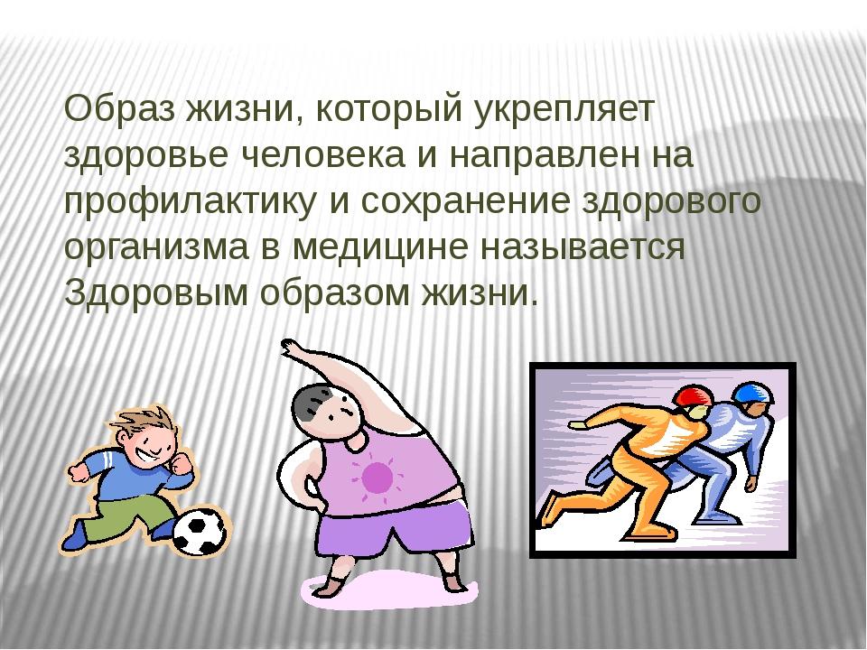 Образ жизни, который укрепляет здоровье человека и направлен на профилактику...