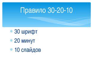 30 шрифт 20 минут 10 слайдов Правило 30-20-10
