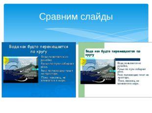 Сравним слайды