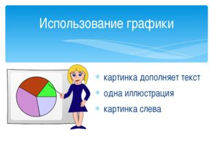 картинка дополняет текст одна иллюстрация картинка слева Использование графики