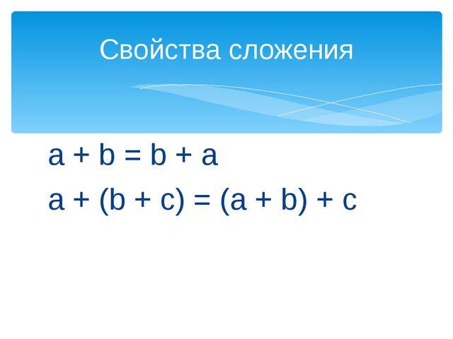 a + b = b + a a + (b + c) = (a + b) + c Свойства сложения
