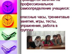 Проводятся занятия на профессиональное самоопределение учащихся: классные час