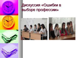 Дискуссия «Ошибки в выборе профессии»