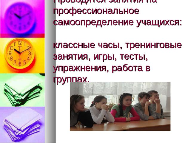 Проводятся занятия на профессиональное самоопределение учащихся: классные час...