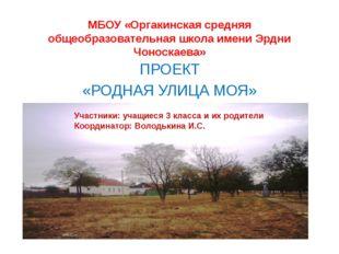 МБОУ «Оргакинская средняя общеобразовательная школа имени Эрдни Чоноскаева» П