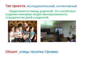 Тип проекта: исследовательский, коллективный. Предполагается помощь родителей