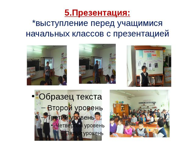 5.Презентация: *выступление перед учащимися начальных классов с презентацией